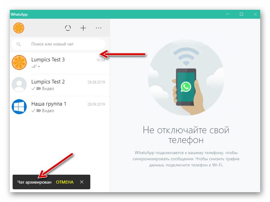 WhatsApp для Windows архивирование чата завершено
