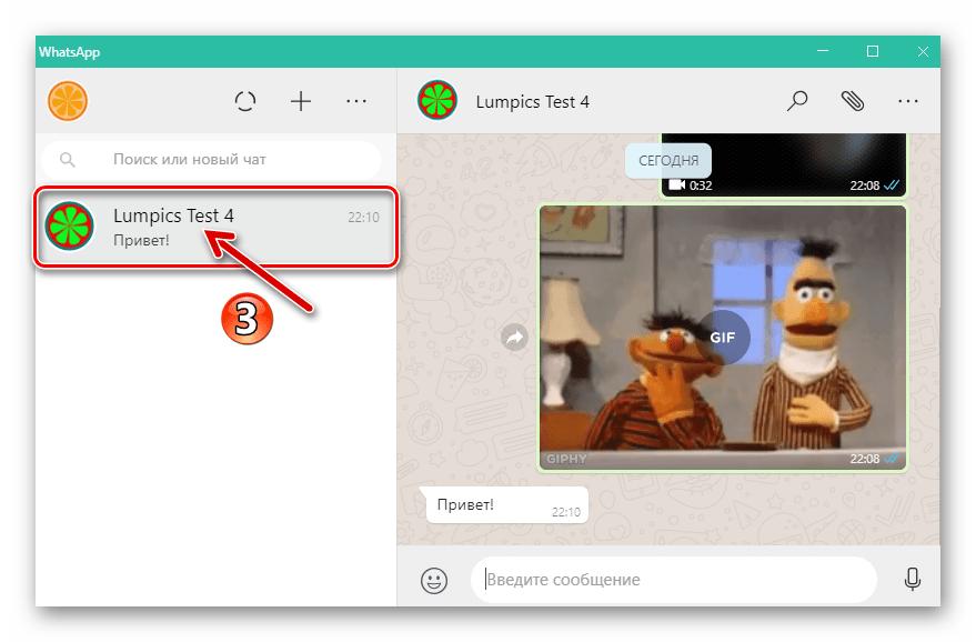 WhatsApp для Windows автоматическое извлечение чата из архива в результате активности собеседника