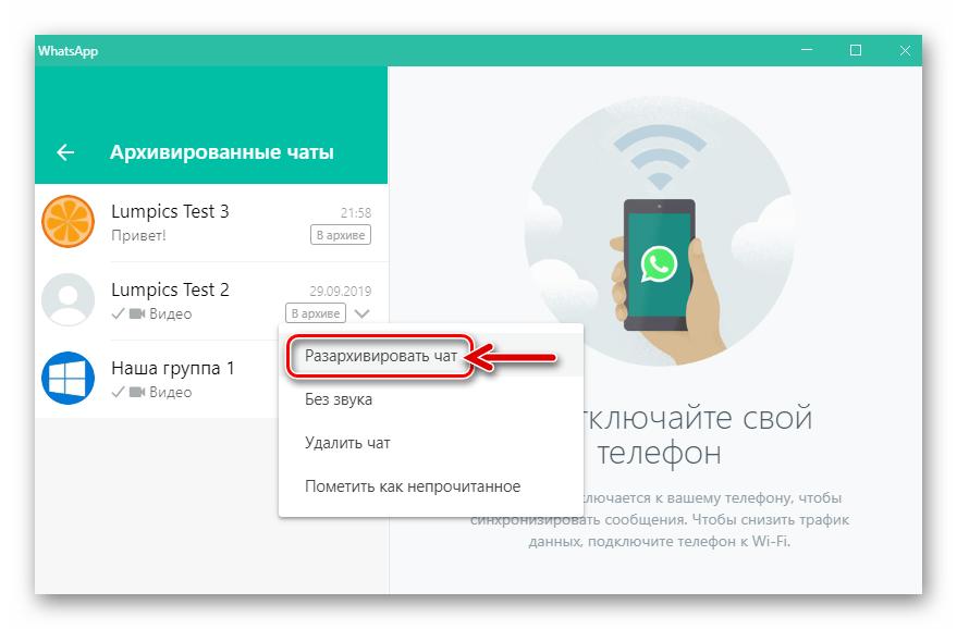 WhatsApp для Windows функция Разархивировать чат в меню