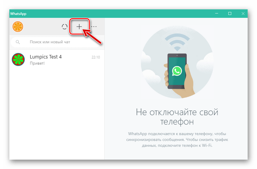 WhatsApp для Windows кнопка Новый чат в окне мессенджера