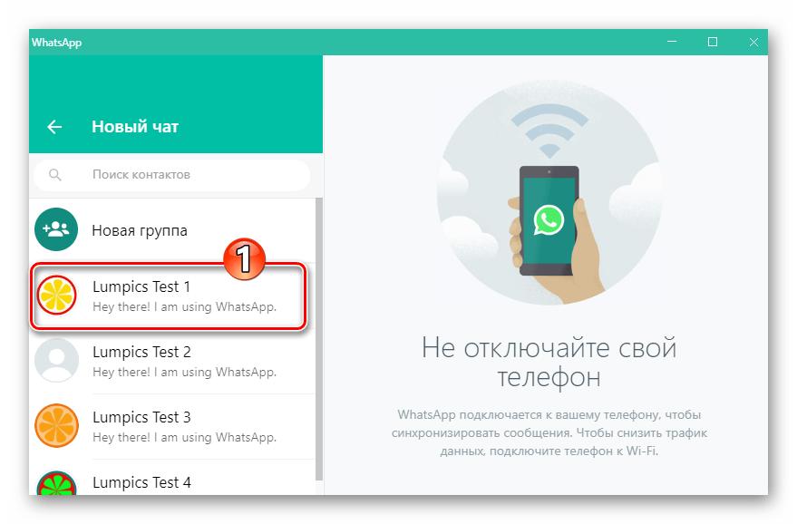 WhatsApp для Windows открытие архивированного чата из списа Контакты