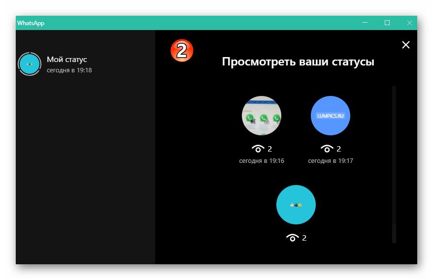 WhatsApp для Windows просмотр своего статуса в приложении