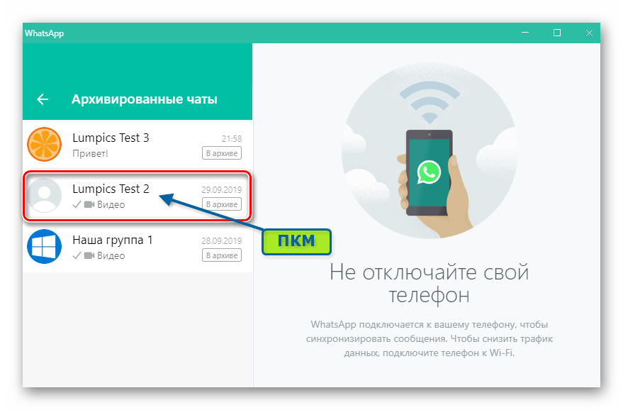WhatsApp для Windows вызов меню архивированного чата