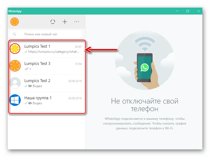 WhatsApp для Windows запуск мессенджера, перечень чатов