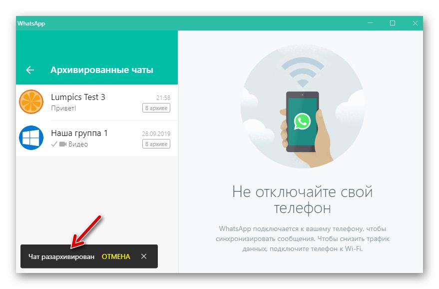 WhatsApp для Windows завершение извлечения чата из архива