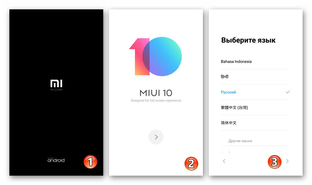 Xiaomi Redmi 4 Mi Flash Pro первый после прошивки через приложение запуск MIUI