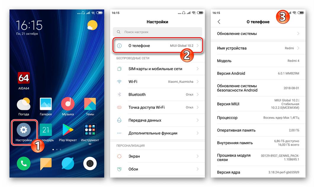 Xiaomi Redmi 4 Настройки MIUI - О телефоне