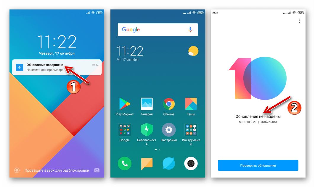 Xiaomi Redmi 4 обновление ОС MIUI через OTA завершено