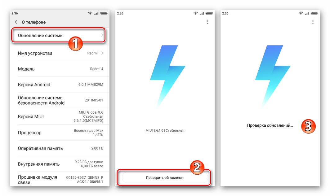 Xiaomi Redmi 4 Обновление системы - Проверить обновления