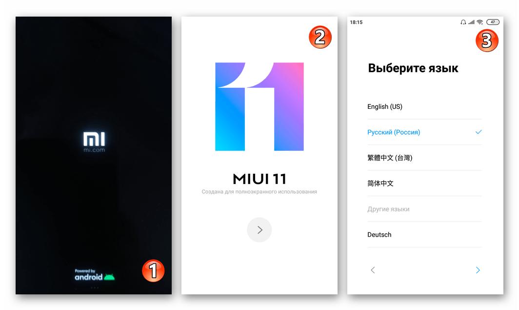 Xiaomi Redmi 4 первый запуск кастомной прошивки после установки через TWRP