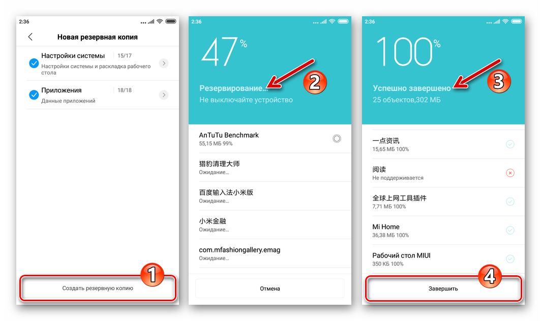 Xiaomi Redmi 4 процесс создания резервной копии данных перед прошивкой