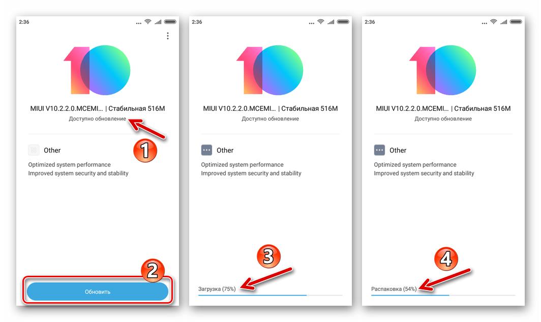Xiaomi Redmi 4 скачивание и распаковка Обновления ОС MIUI