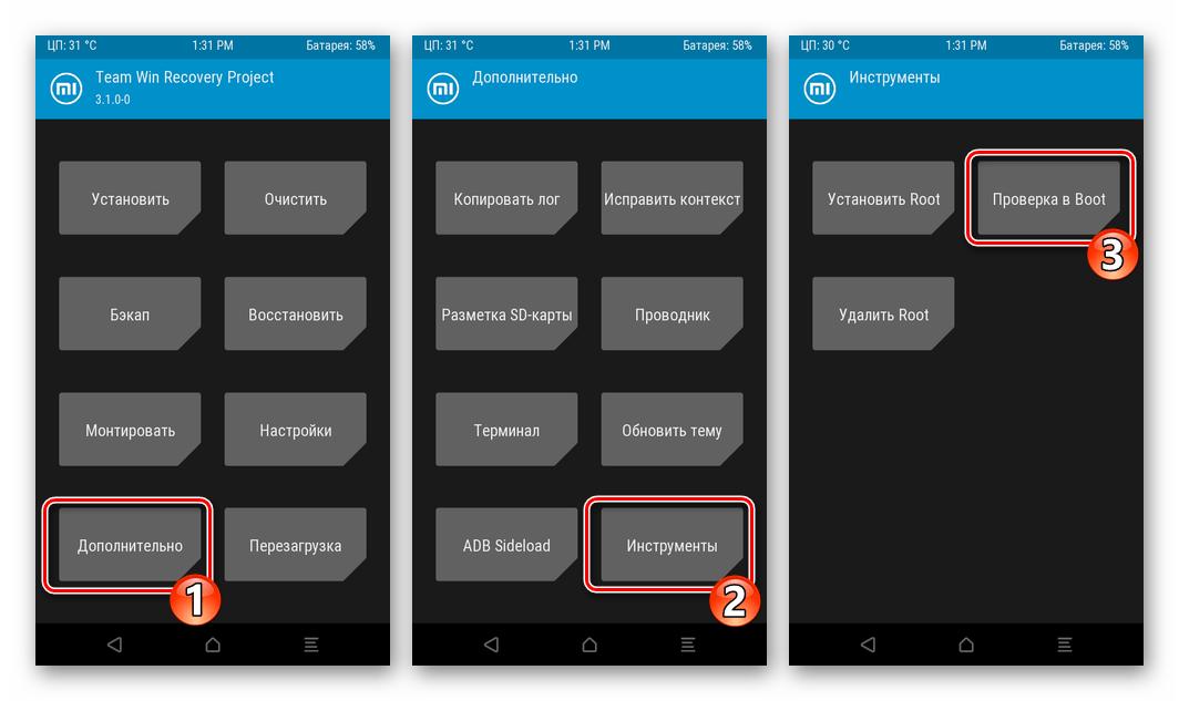 Xiaomi Redmi 4 TWRP - Дополнительно - Инструменты - Проверка в Boot