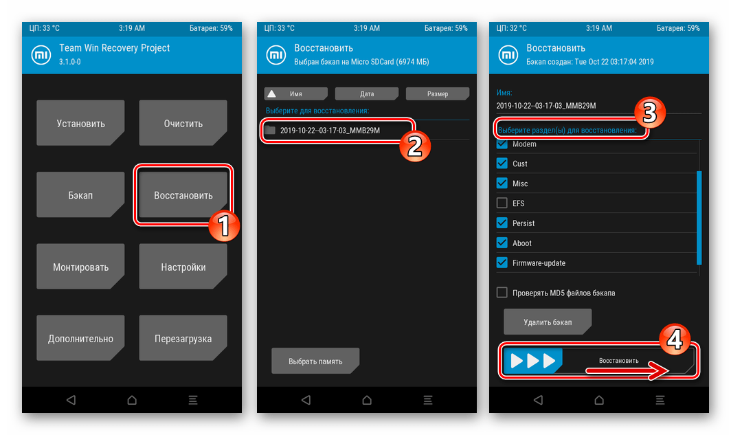 Xiaomi Redmi 4 TWRP как восстановить данные из резервной копии