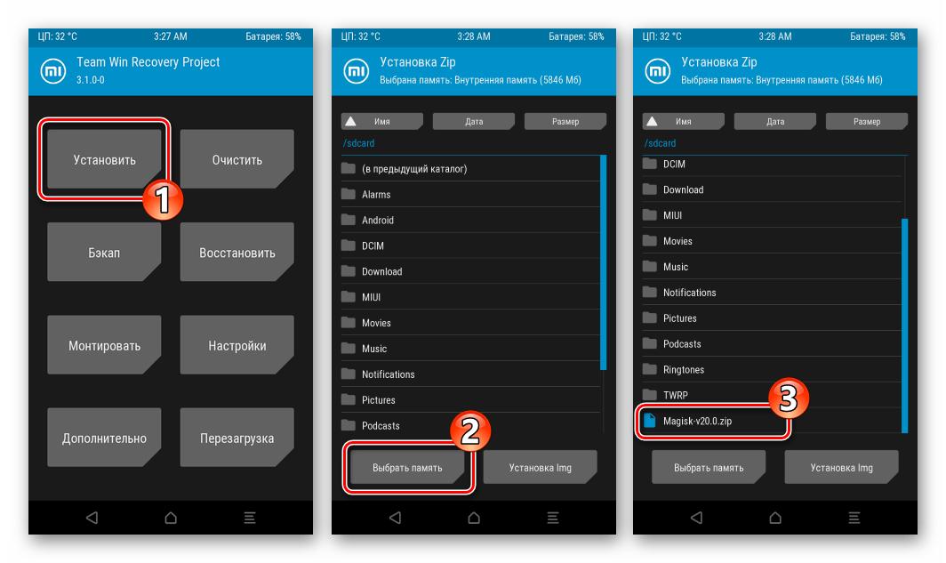 Xiaomi Redmi 4 TWRP - получение рут - Установка - переход по пути расположения Magisk.zip