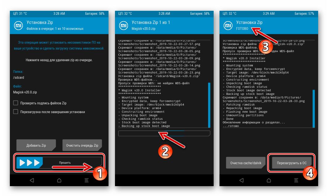 Xiaomi Redmi 4 TWRP - процесс инсталляции пакета Magisk (получение рут-прав)