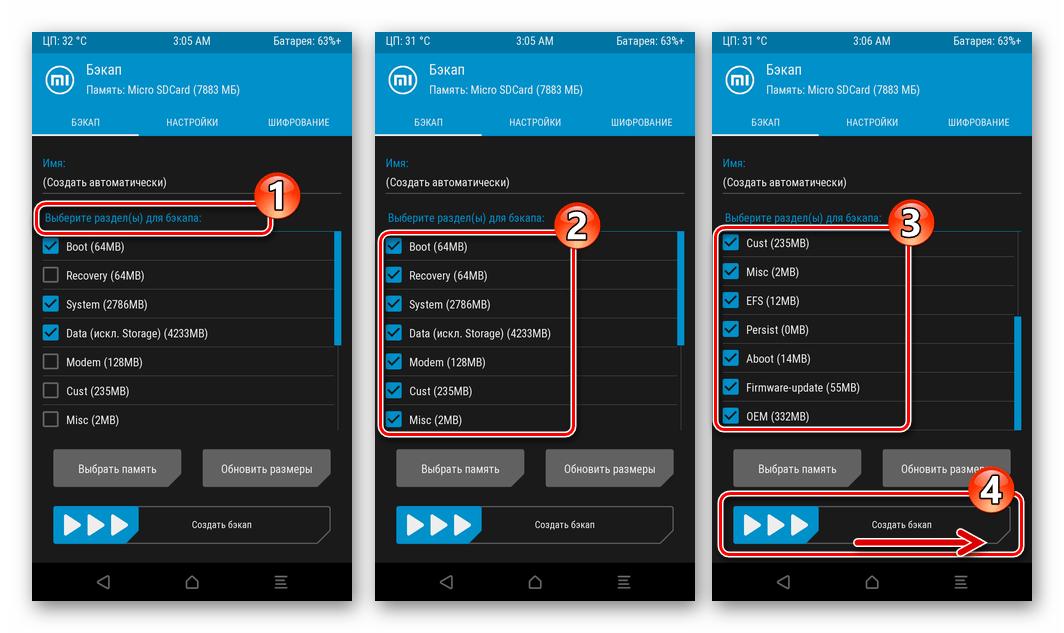 Xiaomi Redmi 4 TWRP - выбор разделов, помещаяемых в Бэкап - начало резервного копирования