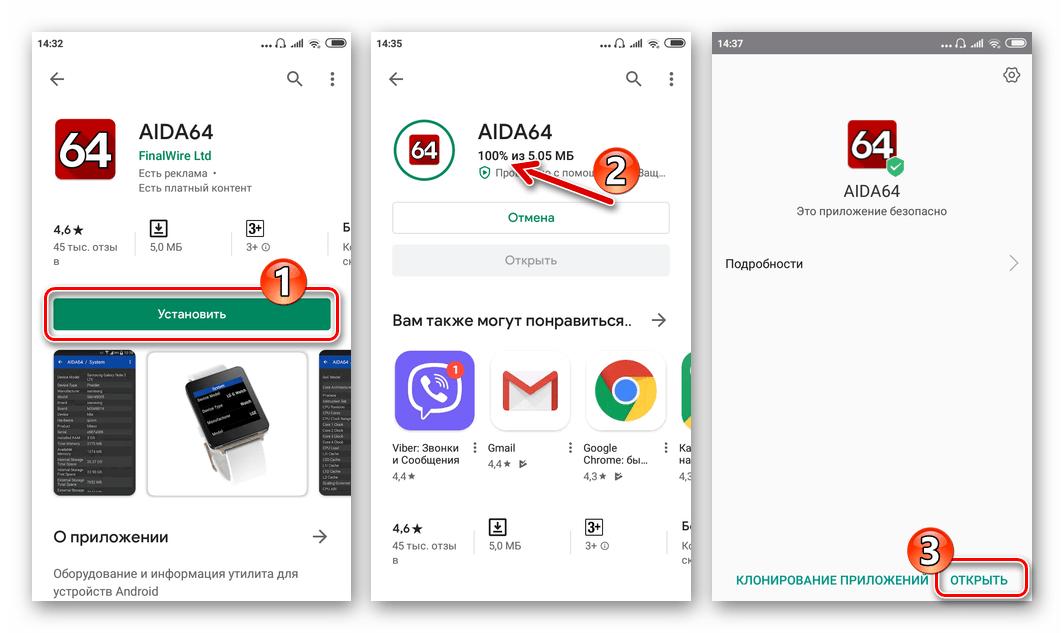 Xiaomi Redmi 4 установка и запуск приложения Aida64 для Android