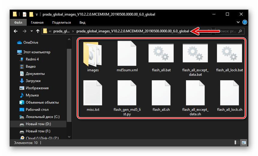 Xiaomi Redmi 4 утилита Fastboot - прошивка, которую можно установить с помощью скрипта