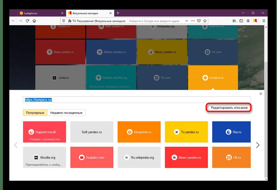 Задать новое название для плитки в Визуальные закладки от Яндекс в Mozilla Firefox