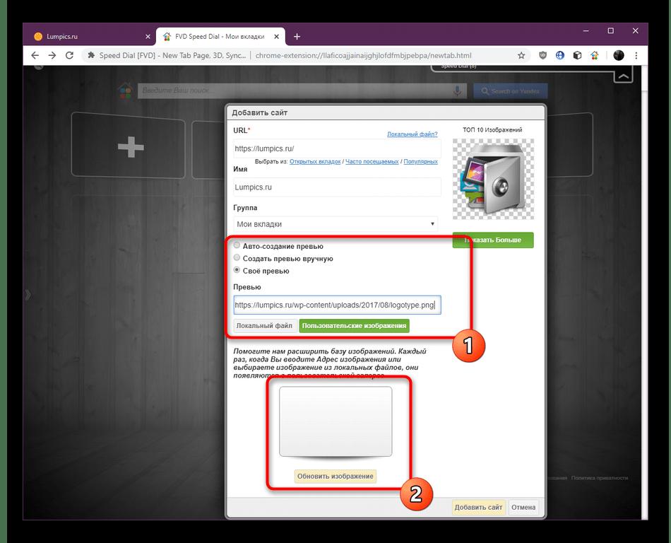 Загрузка личного изображения для новой закладки Speed Dial в Google Chrome