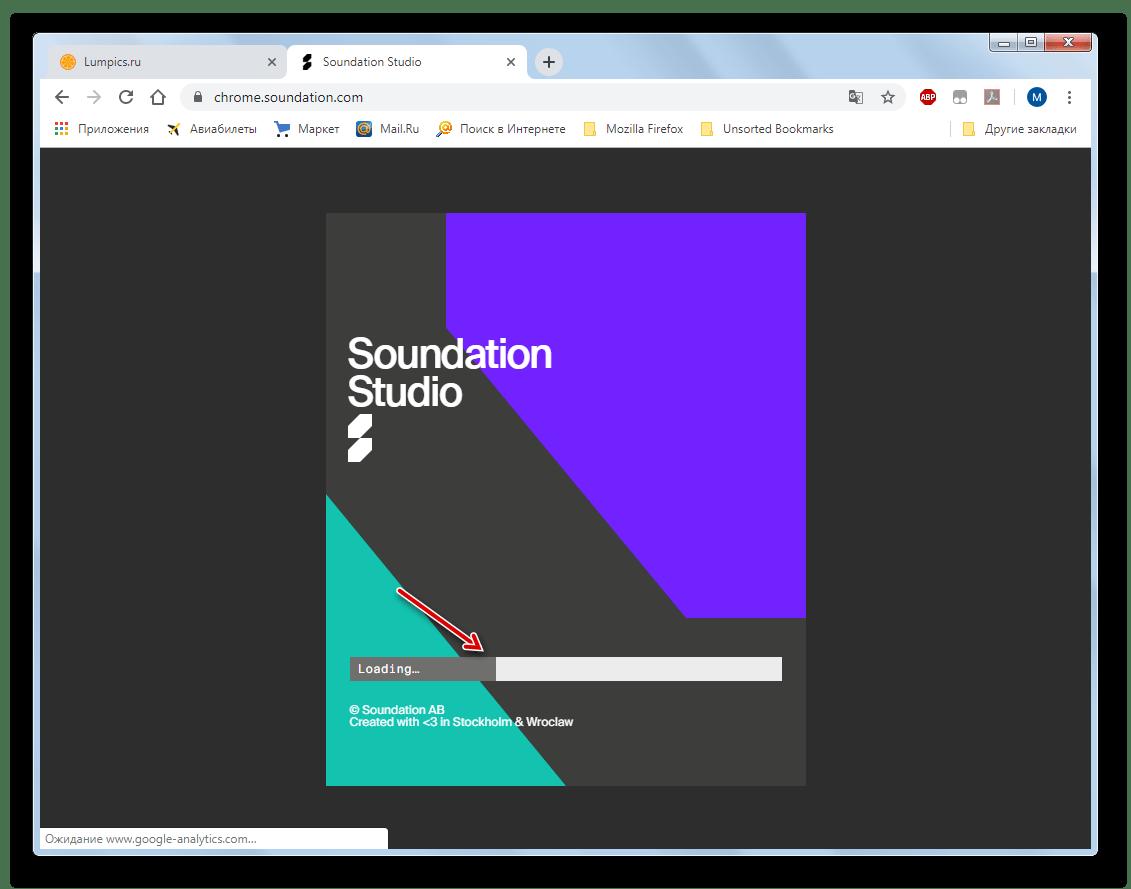Загрузка веб-приложения студии Soundation в браузере Google Chrome