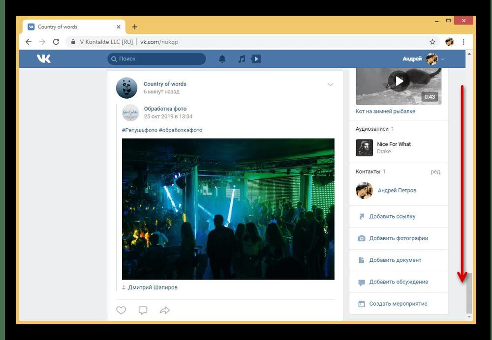 Загрузка записей для удаления в группе ВКонтакте