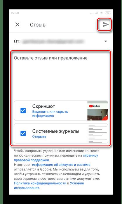 заполнение и отправка отзыва в приложении ютуб на андроиде