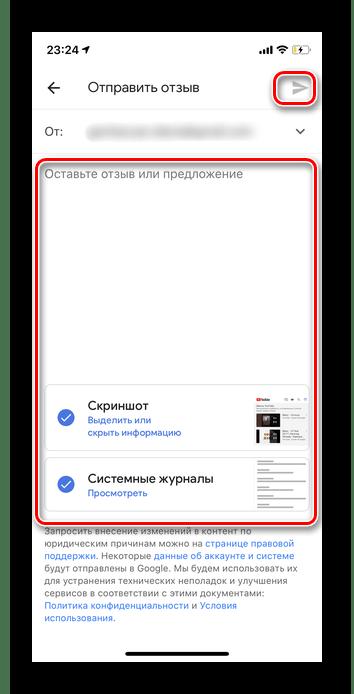 Заполнение и отправка отзыва в приложении Ютуб на iOS