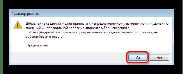 Запуск файла для исправления ошибки Торрент неверно закодирован в Windows 7
