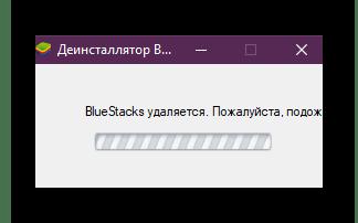 Запуск фирменного деинсталлятора BlueStacks в Windows