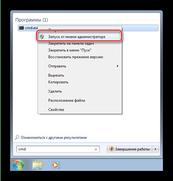 Запуск командной строки для решения проблем с очисткой хранилища на Windows 7
