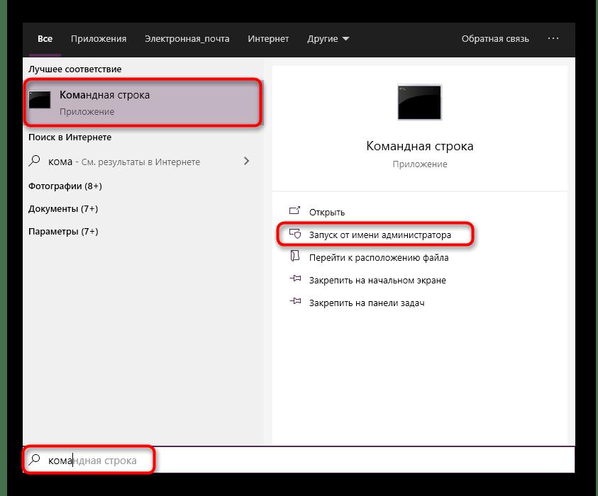 Запуск командной строки от имени администратора для исправления неполадки с утилитой Regsvr32