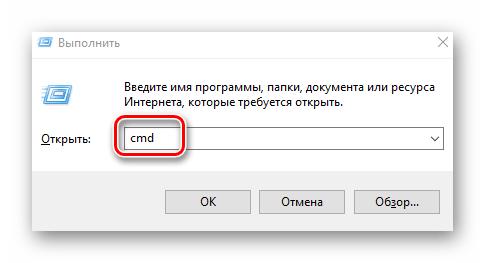 Запуск Командной строки в Windows 10 через утилиту Выполнить