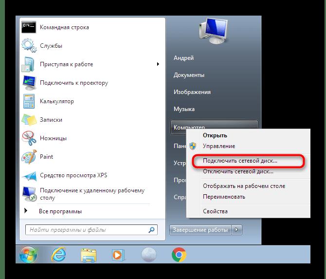 Запуск Мастера добавления сетевого диска через контекстное меню Мой компьютер в Пуск Windows 7