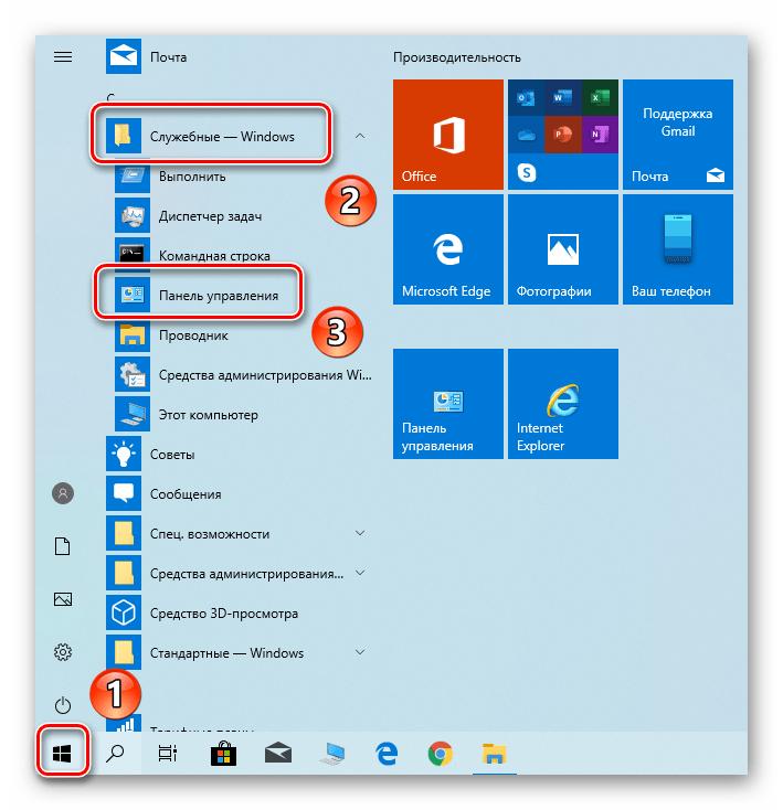 Запуск Панели управления через меню Пуск в Windows 10