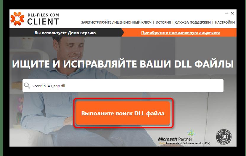 Запуск поиска в программе DLL-FILES.COM CLIENT для исправления проблемы с vccorlib140_app.dll в Windows