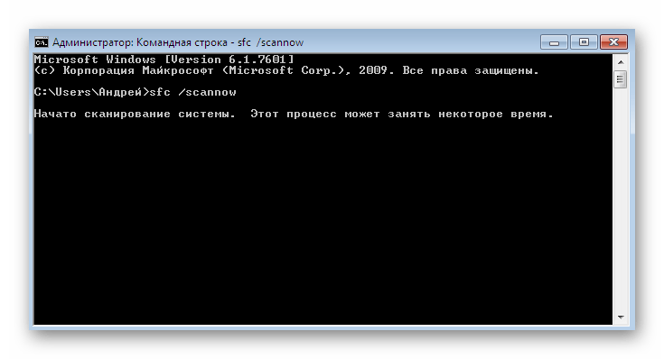 Запуск сканирования операционной системы для проверки целостности системных файлов в Windows 7