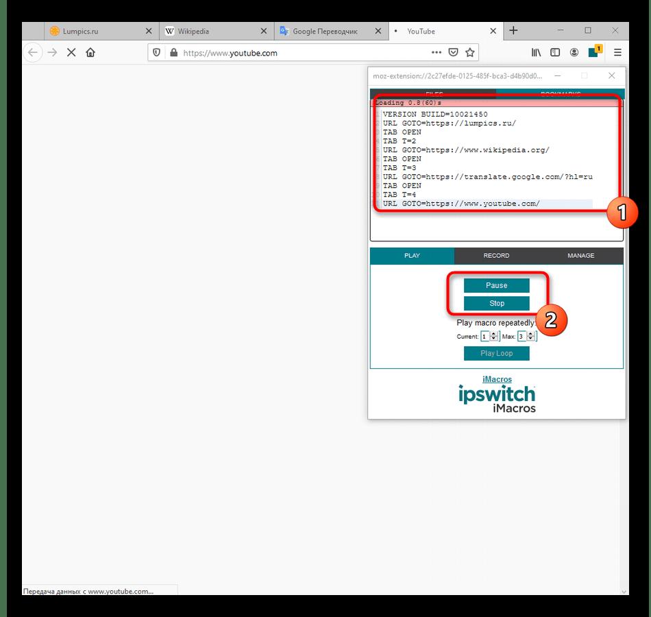 Запуск созданного скрипта для проверки в iMacros в Mozilla Firefox