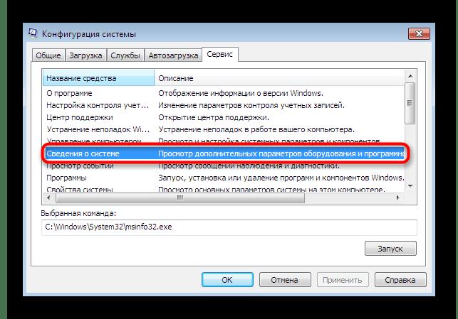 Запуск средства отображения сведений о системе через окно конфигурации Windows 7