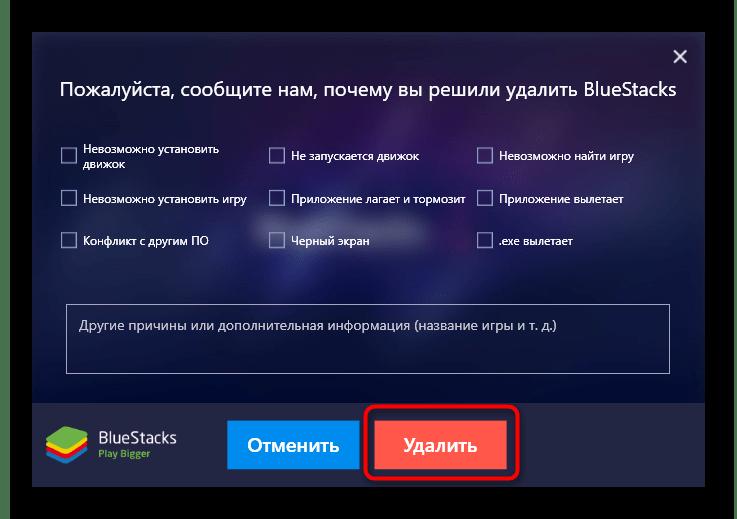 Запуск удаления в фирменном деинсталляторе BlueStacks через IObit Uninstaller