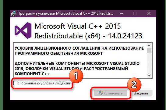 Запуск установки библиотеки Visual C++ 2015 для исправления проблемы с vccorlib140_app.dll в Windows