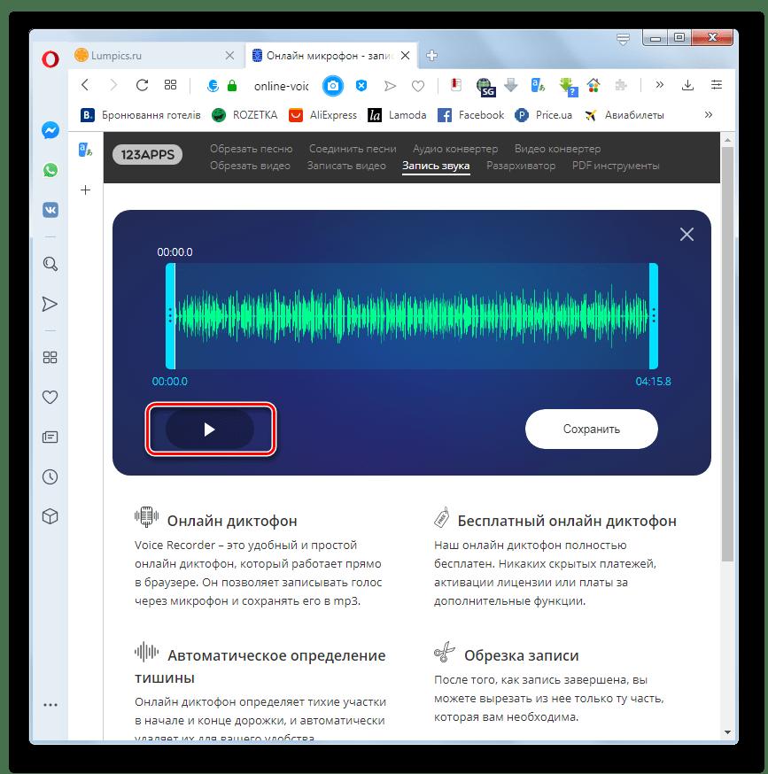 Запуск воспроизведение записанного голоса в веб-сервисе Online-voice-recorder в браузере Opera