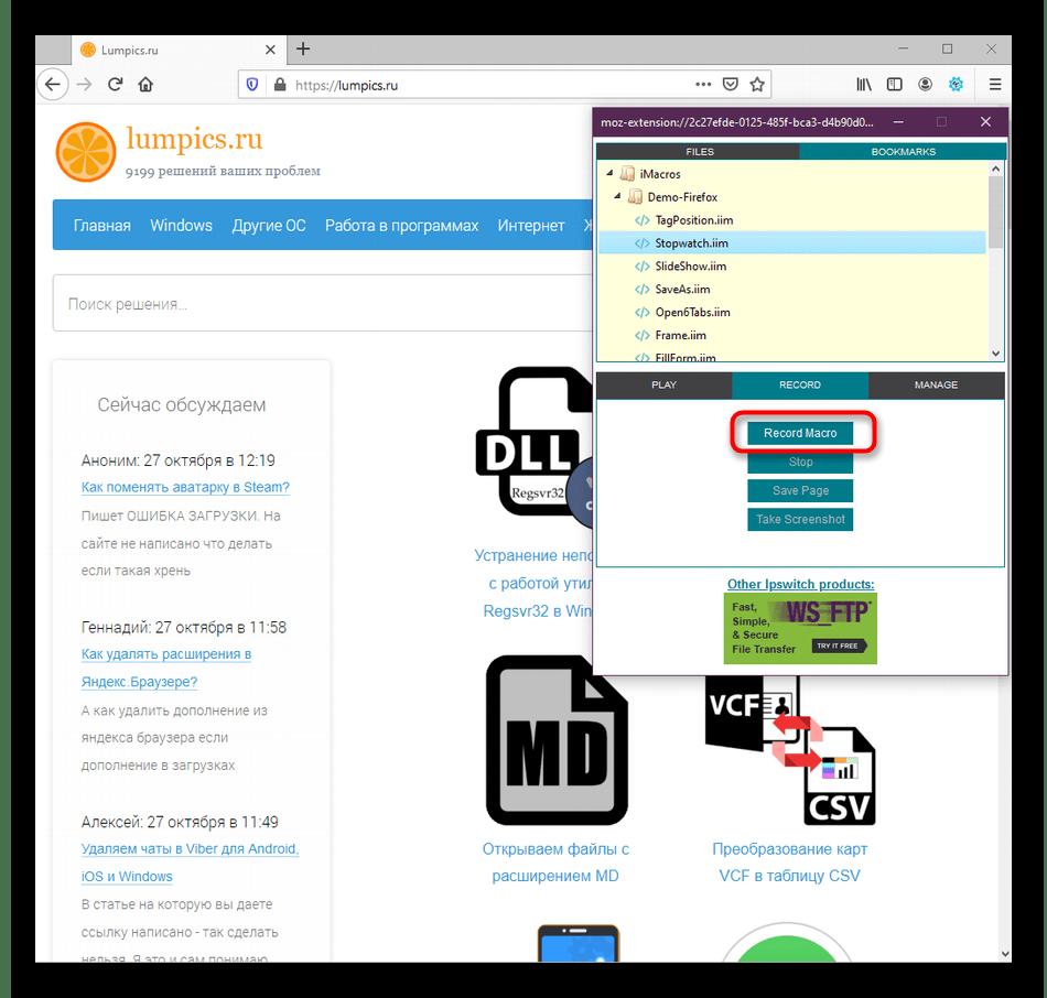 Запуск записи нового скрипта в режиме реального времени iMacros в Mozilla Firefox