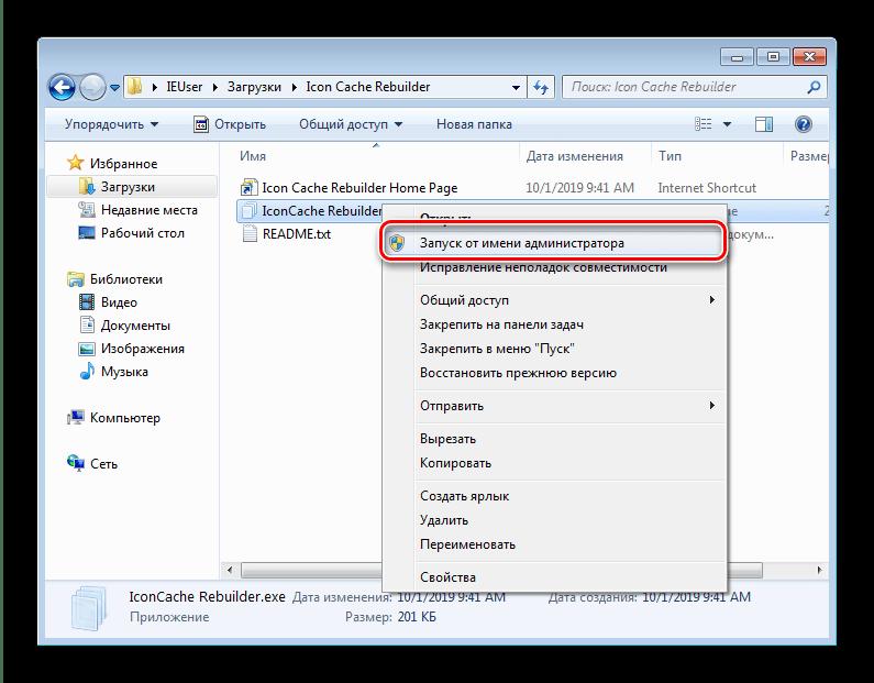 Запустить утилиту сброса кэша иконок для решения проблем с очисткой корзины на Windows 7