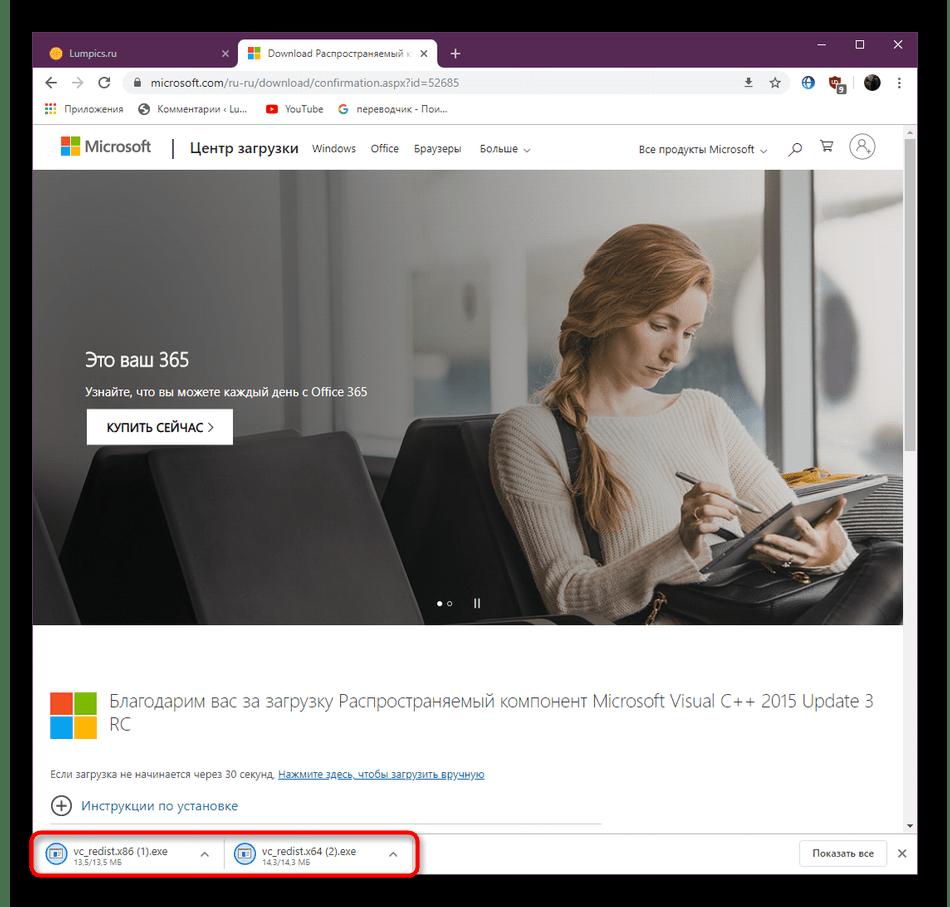 Завершение скачивания дополнительной библиотеки Visual C++ 2015 для исправления проблемы с vccorlib140_app.dll в Windows