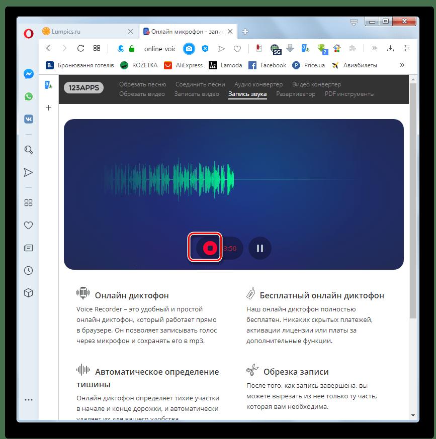 Завершение записи голоса путем нажатия на кнопку Стоп в веб-сервисе Online-voice-recorder в браузере Opera