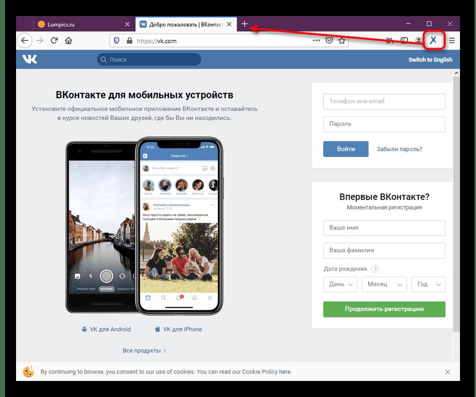 Значок расширения anonymoX в Mozilla Firefox при включенном состоянии