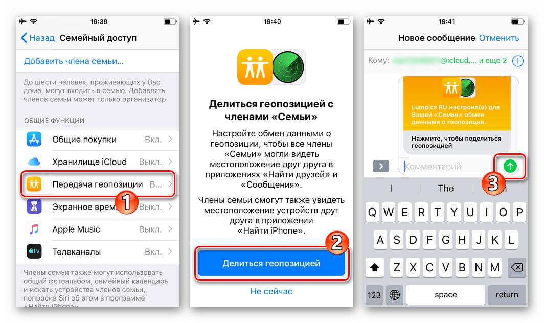 Активация функции Передача геопозиции в настройках Семейного доступа на iPhone