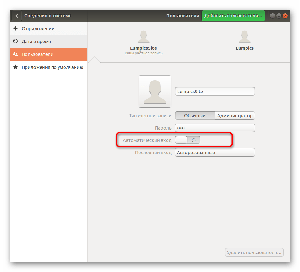 Активация или отключение функции автоматического входа в Linux
